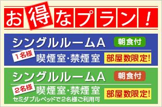 お得なプラン!シングルルームA 1名様 5,100円〜、2名様6,300円〜(朝食付)